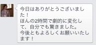 スクリーンショット 2015-03-11 10.52.23