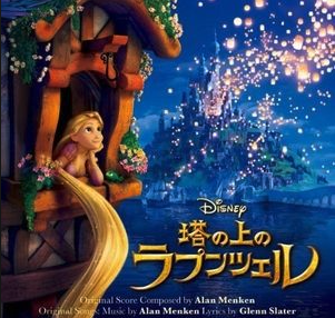 【課題曲】I See The Light from Tangled